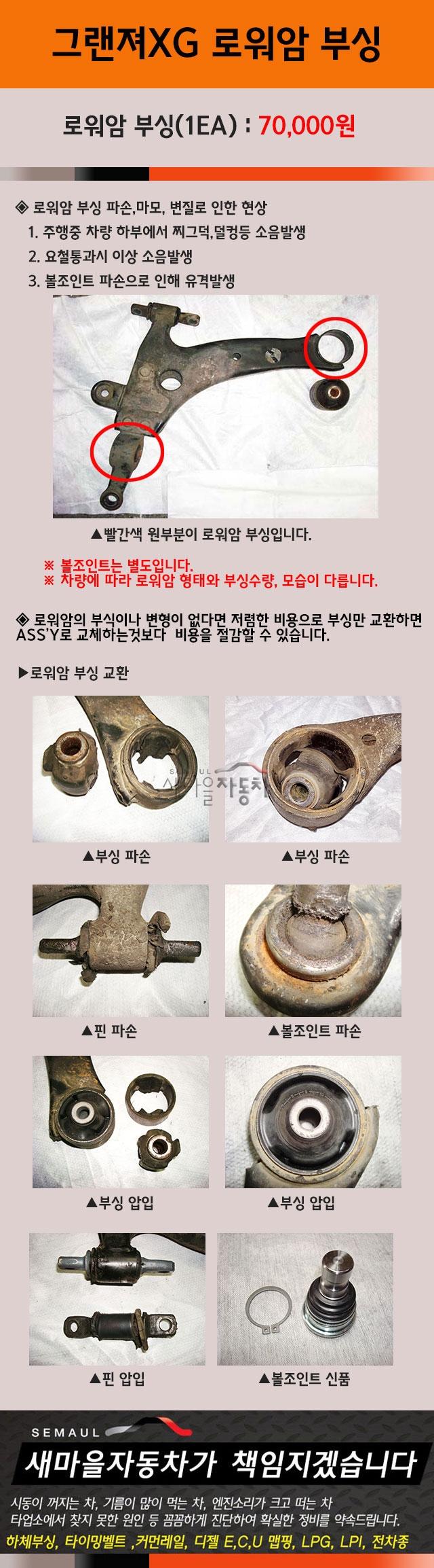 xg-로워암-최종.jpg