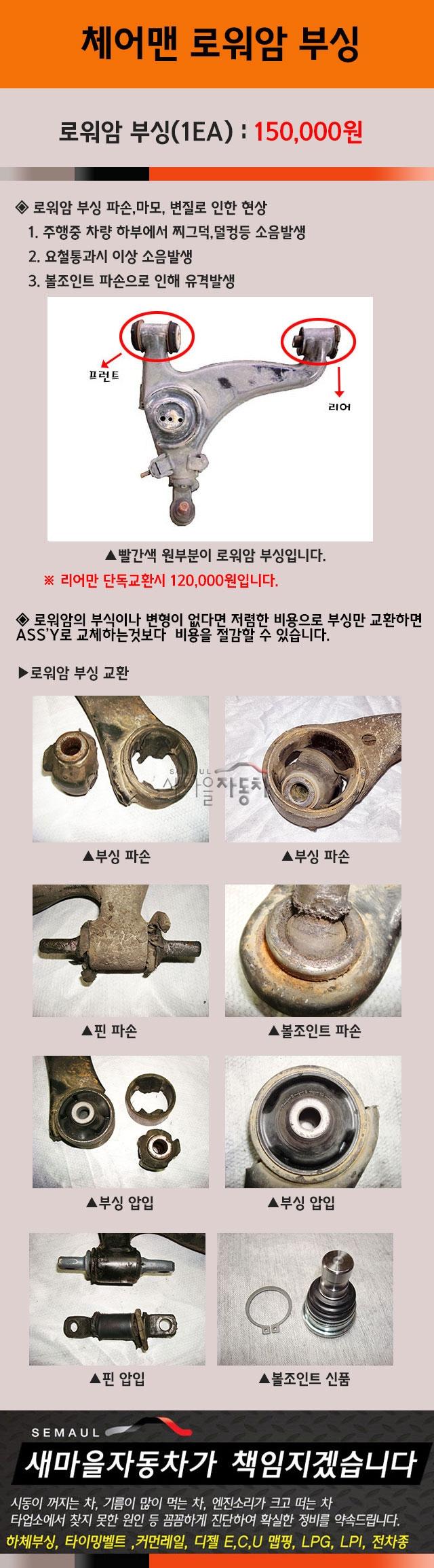 체어맨-로워암-최종.jpg